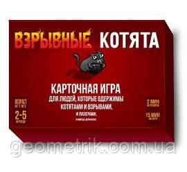 """Настольная игра """"Взрывные котята (Exploding Kittens) (взрывная версия)"""""""