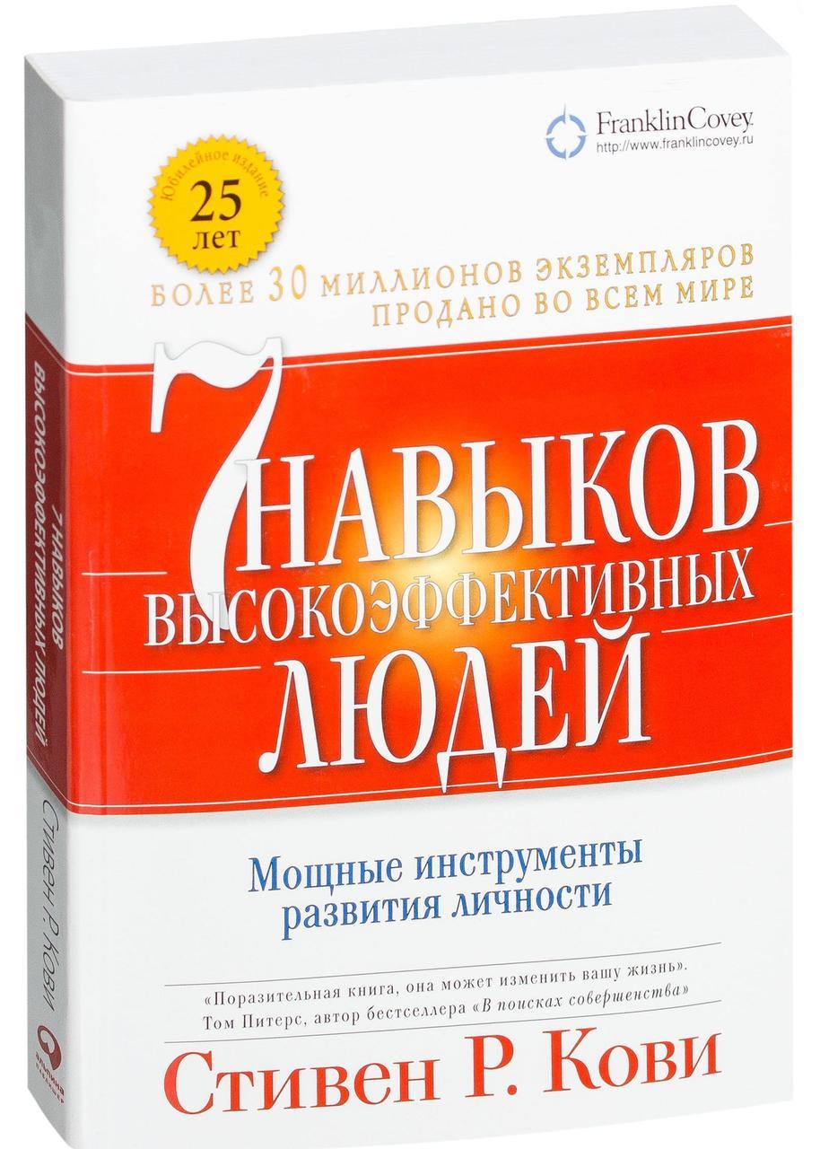 7 навыков високоэффективных людей. Книга Стивена Кови