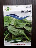 Насіння шпинату Матадор 2 гр, фото 2
