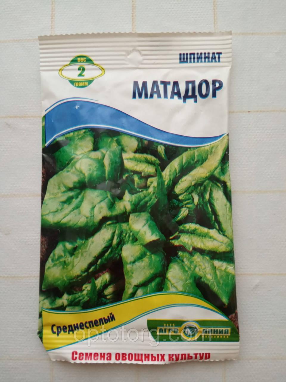 Насіння шпинату Матадор 2 гр