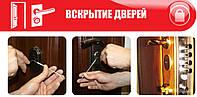 Аварийное вскрытие замка, дверей, двери, замков, Николаев