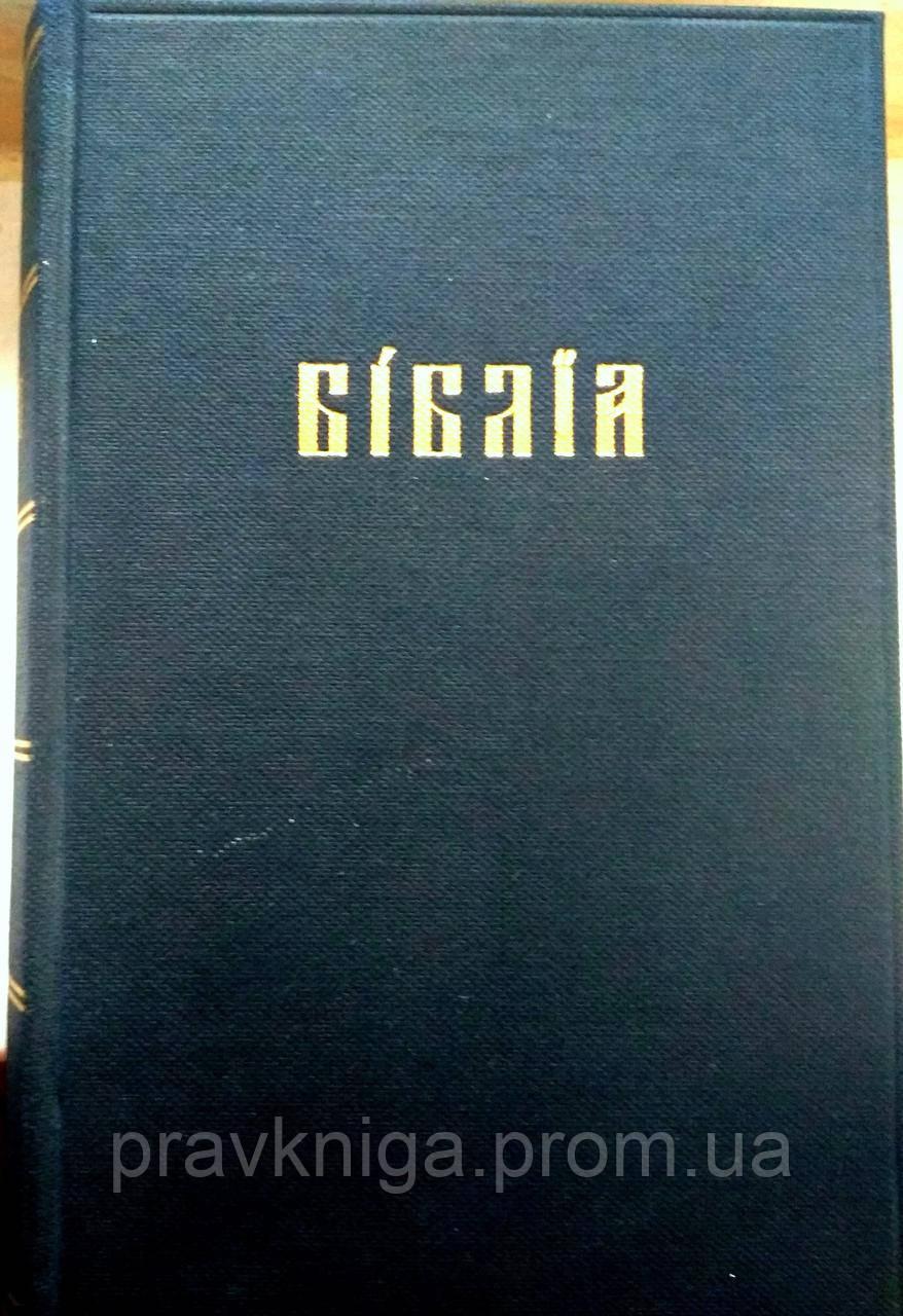 Библия на церковно-славянском языке. Репринт
