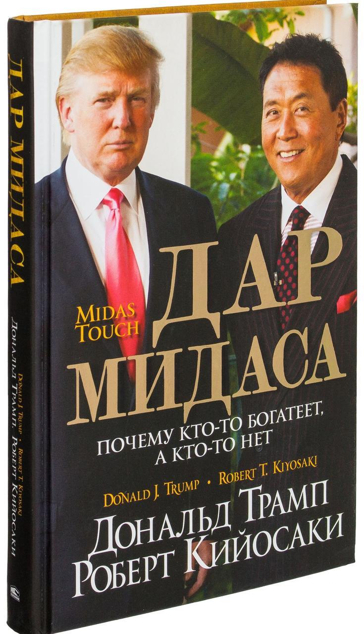Дар Мидаса. Почему кто-то богатеет, а кто-то нет. Книга Роберта Кийосаки и Дональда Трампа