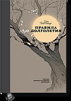 Правила долголетия (2-е издание).Бюттнер Д.