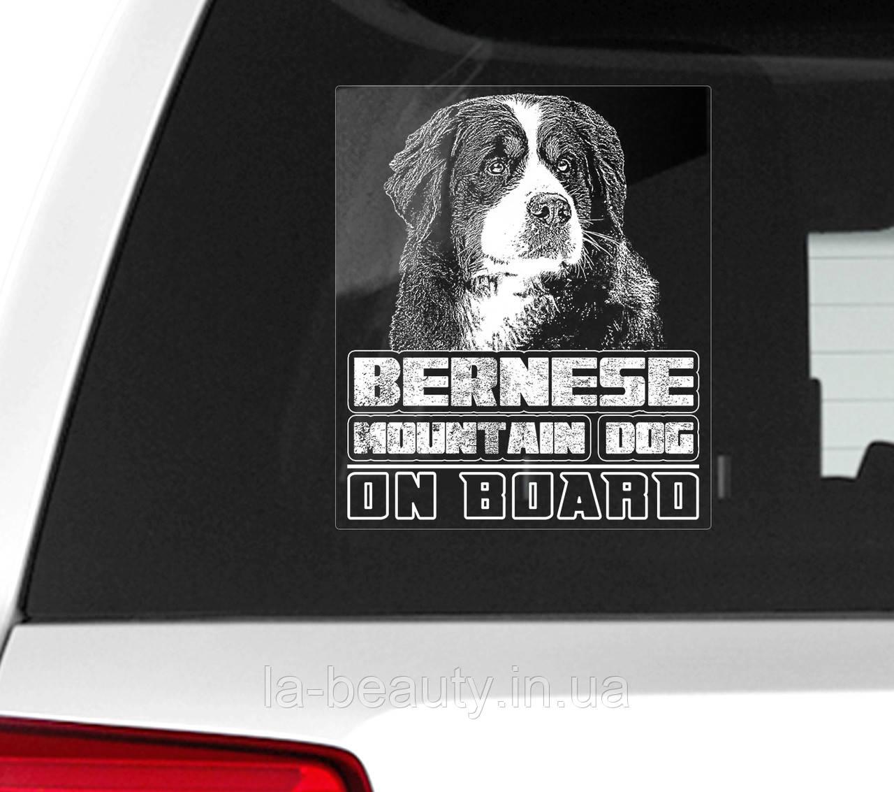 Автомобильная наклейка на стекло Бернский зенненхунд на борту-1