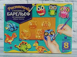 Расписной гипсовый Барельеф на магните Большой РГБ-08 Danko-Toys Украина