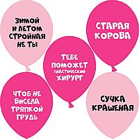 Шарики 'Прикол' женские Киев