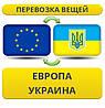 Перевозка Вещей из Европы в Украину!