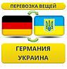 Перевозка Вещей из Германии в Украину!