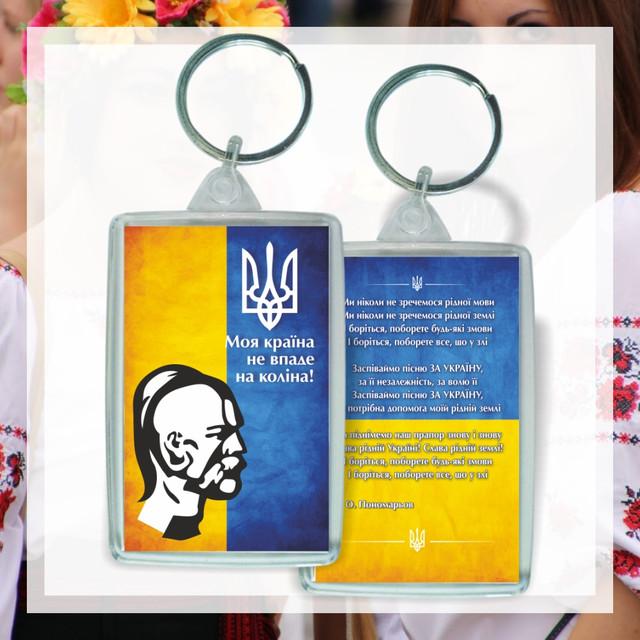Брелок купить украина