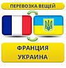 Перевозка Вещей из Франции в Украину!