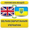 Перевозка Вещей из Великобритании в Украину!