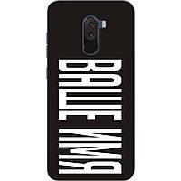 Именной чехол для Xiaomi Pocophone F1 Бампер с именем