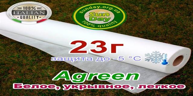 Белое агроолокно 23г