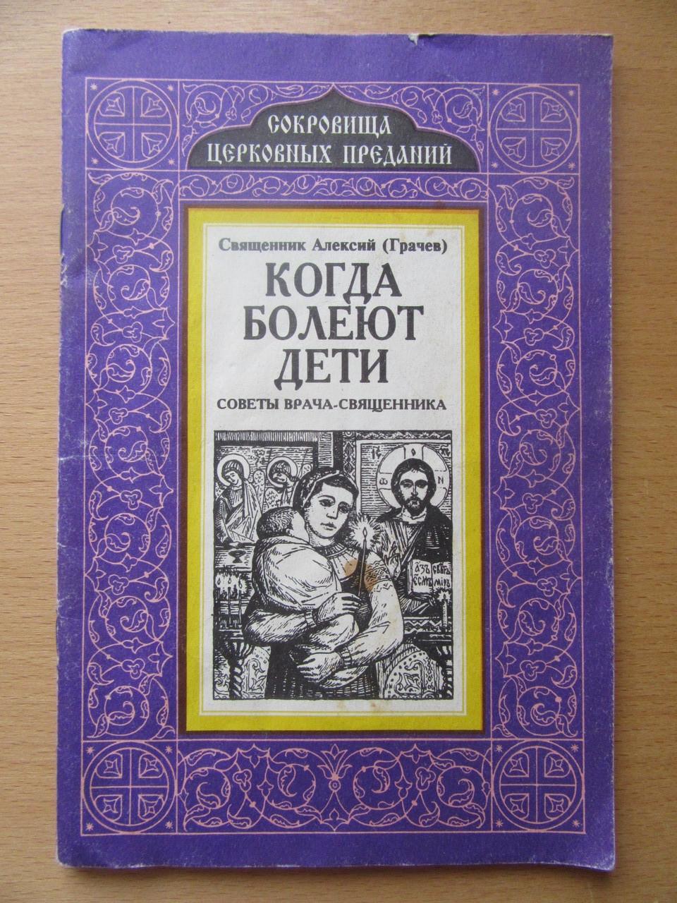 Священник Алексий (Грачев). Когда болеют дети. Советы врача-священника