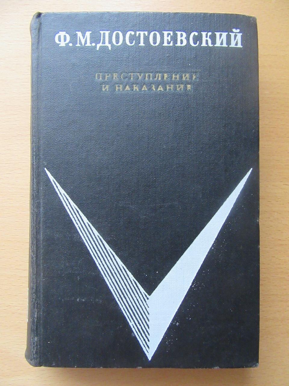 Ф.М.Достоевский. Преступление и наказание. 1970г