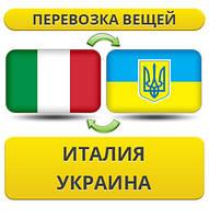 Перевезення Речей з Італії в Україну!