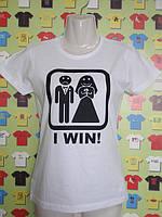 Футболка I win! (свадебные футболки)