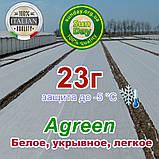 Агроволокно 23г\м.кв 8,50*100 Белое AGREEN 4сезона УСИЛЕННЫЙ КРАЙ, фото 3