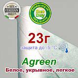 Агроволокно 23г\м.кв 8,50*100 Белое AGREEN 4сезона УСИЛЕННЫЙ КРАЙ, фото 4