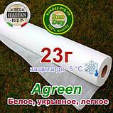 Агроволокно 23г\м.кв 8,50*100 Белое AGREEN 4сезона УСИЛЕННЫЙ КРАЙ, фото 6