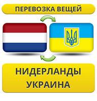 Перевозка Вещей из Нидерландов в Украину!