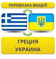 Перевозка Вещей из Греции в Украину!