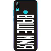Именной чехол для Huawei P Smart 2019 Бампер с именем