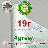 Агроволокно 19г\м.кв 1,60*100 Белое AGREEN 4сезона., фото 3