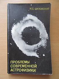 И.С.Шкловский. Проблемы соверменной астрофизики