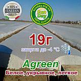 Агроволокно 19г\м.кв 6,35*250 Белое AGREEN 4сезона. Бесплатная доставка, фото 3