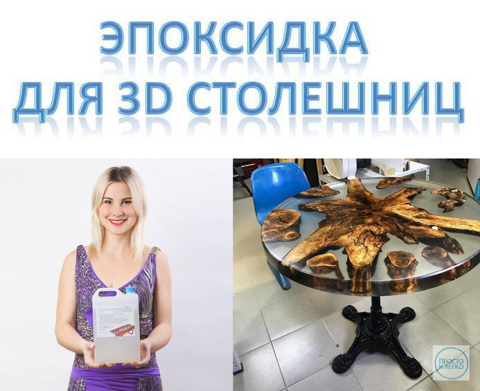 Смола для заливки столешниц 3D с отвердителем ТМ Просто и Легко, 5 кг