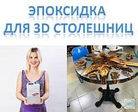 Смола прозрачная для заливки столешниц 3D с отвердителем ТМ Просто и Легко, 5 кг, фото 1