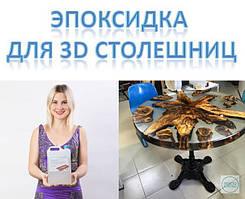 Смола прозрачная для заливки столешниц 3D с отвердителем ТМ Просто и Легко, 5 кг