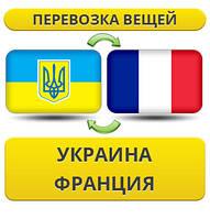 Перевозка Вещей из Украины во Францию!