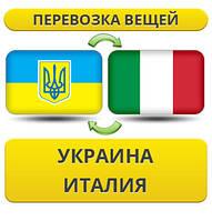 Перевозка Вещей из Украины в Италию!