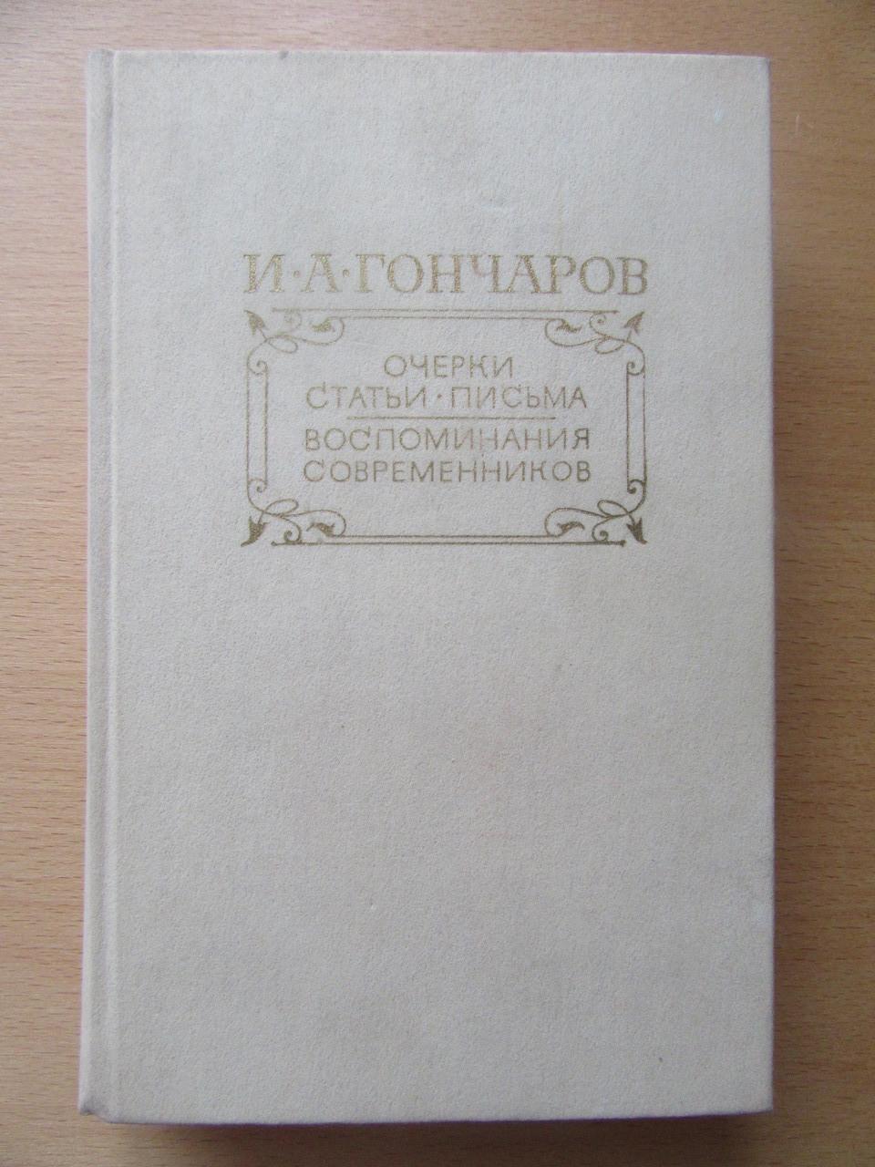В. А. Гончаров. Нариси. Литературнач критика. Листа. Спогади сучасників