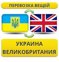 Перевозка Вещей из Украины в Великобританию!