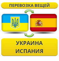Перевозка Вещей из Украины в Испанию!