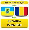 Перевозка Вещей из Украины в Румынию!