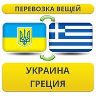 Перевозка Вещей из Украины в Грецию!
