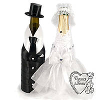 Свадебные быки, одежда на бутылки, цена за пару, ручная работа, под заказ