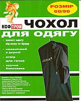 Чехол для хранения и упаковки одежды на молнии флизелиновый черного цвета. Размер 60 см*90 см.