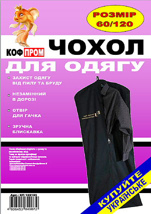 Чехол бежевый 60*120 см для хранения и упаковки одежды на молнии флизелиновый, фото 2