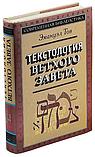 Текстология Ветхого Завета. Эмануэл Тов, фото 3