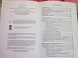 Текстология Ветхого Завета. Эмануэл Тов, фото 4