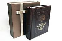 Кожаная родословная книга ручной работы оригинальный подарок прикольный