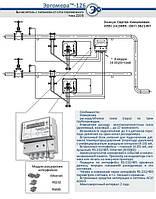 Корректор-Вычислитель «Эргомера-126»