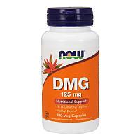 Витамины NOW DMG 125 mg (100 капс) нов дмг