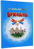 Православный Букварь (рус.)